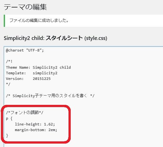 CSSにて行間と段落間の編集